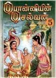 Ponniyin_Selvan5