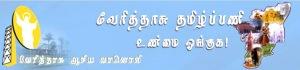 வேரித்தாஸ் வானொலி
