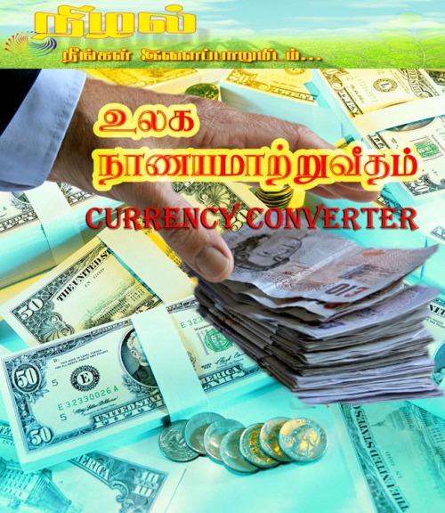 நாணயமாற்றுவீதம் - Exchange rate